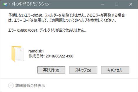 a00031_Windows10で削除出来ないファイルを強制削除する方法_04