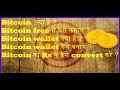 What is Bitcoin ?   How to earn Bitcoin ?   How to make Bitcoin Wallet ?...