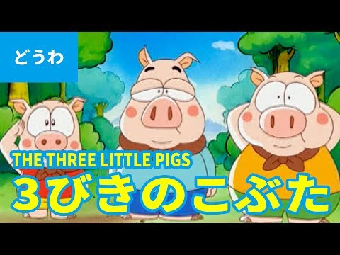 Learn Japanese Through Stories - The Three Little Pigs - Audio and Text