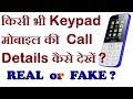 किसी के भी keypad mobile के call record और sms detail देखो । hack keypad mobile
