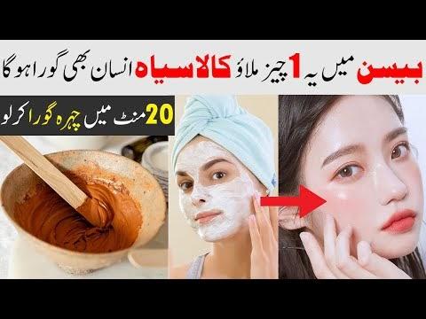 BEST SKIN WHITENING And BRIGHTENING Cream || Instant Lightening Face Mask