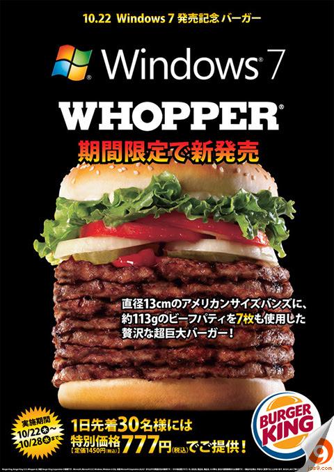Windows 7 Whopper