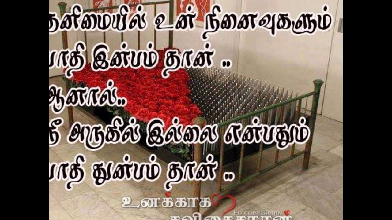 True Love Feeling Words Tamil Images Free Download