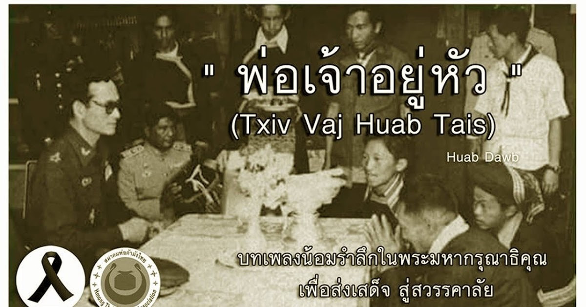 เพลง พ่อเจ้าอยู่หัว [ Txiv Vaj Huab Tais ] Official Music Video 📀 http://dlvr.it/Ny5ttZ https://goo.gl/dXCwm4