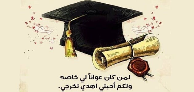 عبارات قصيره عن النجاح والتخرج Aiqtabas Blog