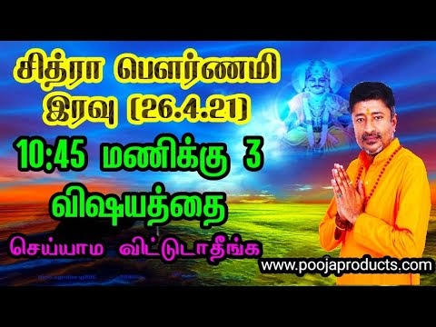 சித்ரா பௌர்ணமியில் செய்ய வேண்டிய 3 விஷயம்  | CHITRA POURNAMI