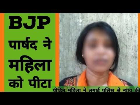 """""""BJP पार्षद पुत्र ने महिला सहित उसके भाई को पीटा"""""""