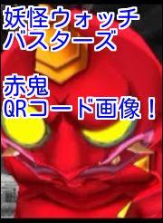 妖怪ウォッチバスターズ 赤鬼のqrコード画像はこちら8枚 がめおべら