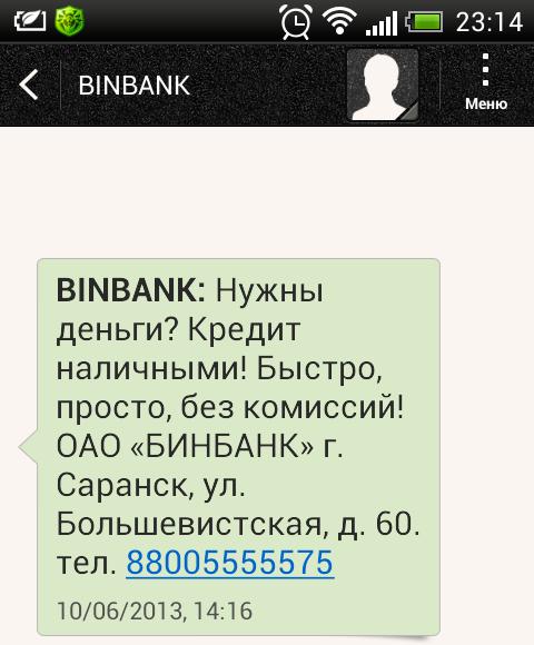 Спам от Бинбанка 88005555575