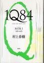 1Q84 BOOK1 (4月-6月)