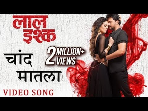 Chand Matla | Laal Ishq | Marathi Movie Lyrics | Devnagari/English