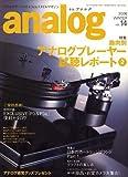 analog (アナログ) 2007年 01月号 [雑誌]