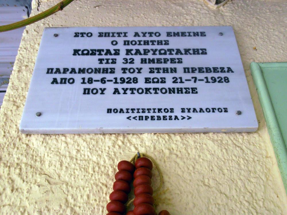 Η πινακίδα που υπάρχει σήμερα στο ισόγειο κάτω από το σπίτι που έμενε ο Καρυωτάκης
