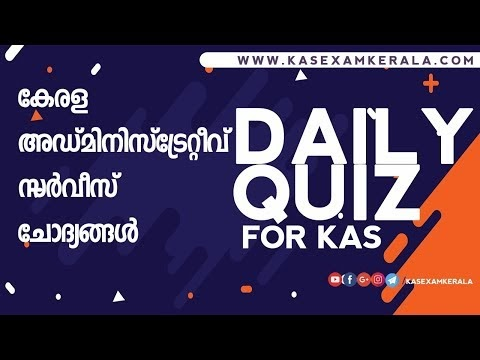 Daily Quiz for Kerala Administrative Service #8  | Kerala PSC | Current Affairs | Malayalam