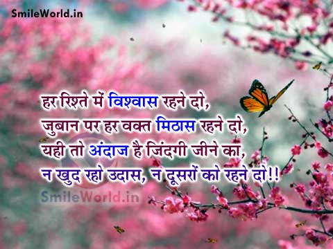 Quotes On Trust In A Relationship In Hindi With Images