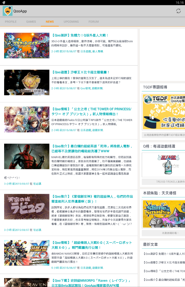 QooApp app - download free japanese Android games - Software