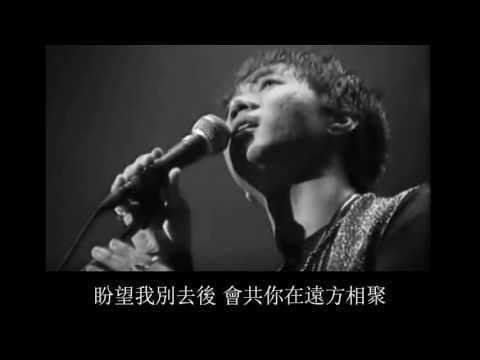 Chinese Pinyin Lyrics: Ching Yan - Beyond (情人 - Beyond) *REQUEST*