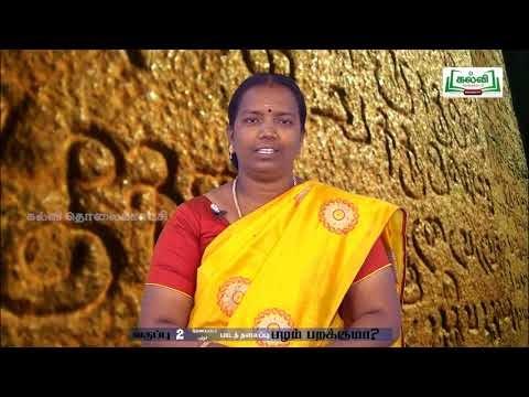 2nd Tamil Bridge Course பழம் பறக்குமா- தமிழ் மாதங்கள் நாள் 5, 6  Kalvi TV