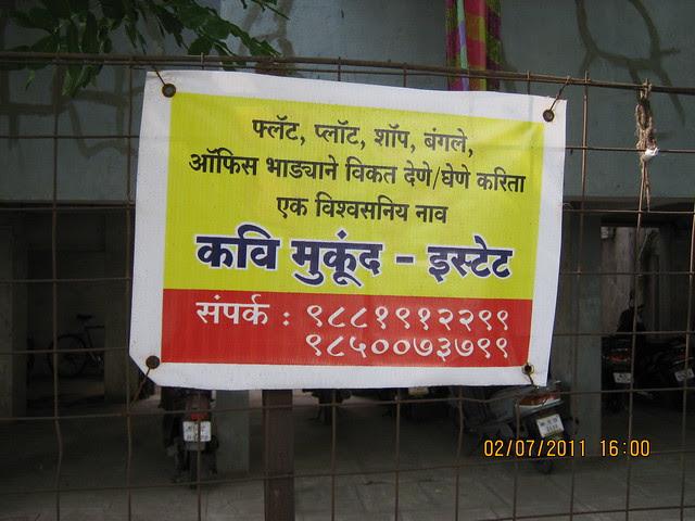 """""""Kavi Mukund - Estate"""" To Rent / Sell - Plots, Flats, Shops, Bungalows in Bibwewadi, Pune 411 037"""