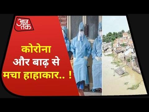 महामारी के दौर में भयंकर बाड़ का संकट आज की ताज़ा खबर News update.