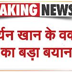 Aryan Khan Drugs Case Live Update: आर्यन खान के Lawyer का बड़ा बयान | Breaking News | High Court