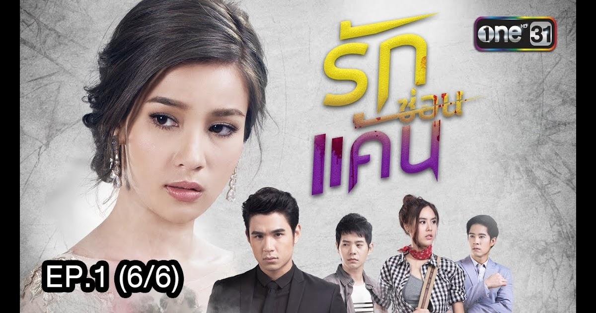 Watch Thai Drama Online With English Subtitle