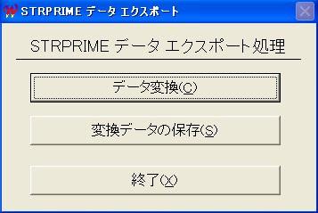 STRPRIMEデータエキスポート1