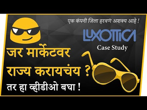 Luxottica | Marathi Business Case Study | How to dominate the Market ? | मराठी प्रेरणादायी व्हीडीओ