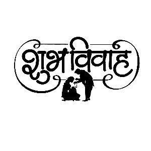 Shubh Vivah   Design Idea   Lovely Wedding Mall   Jamnagar