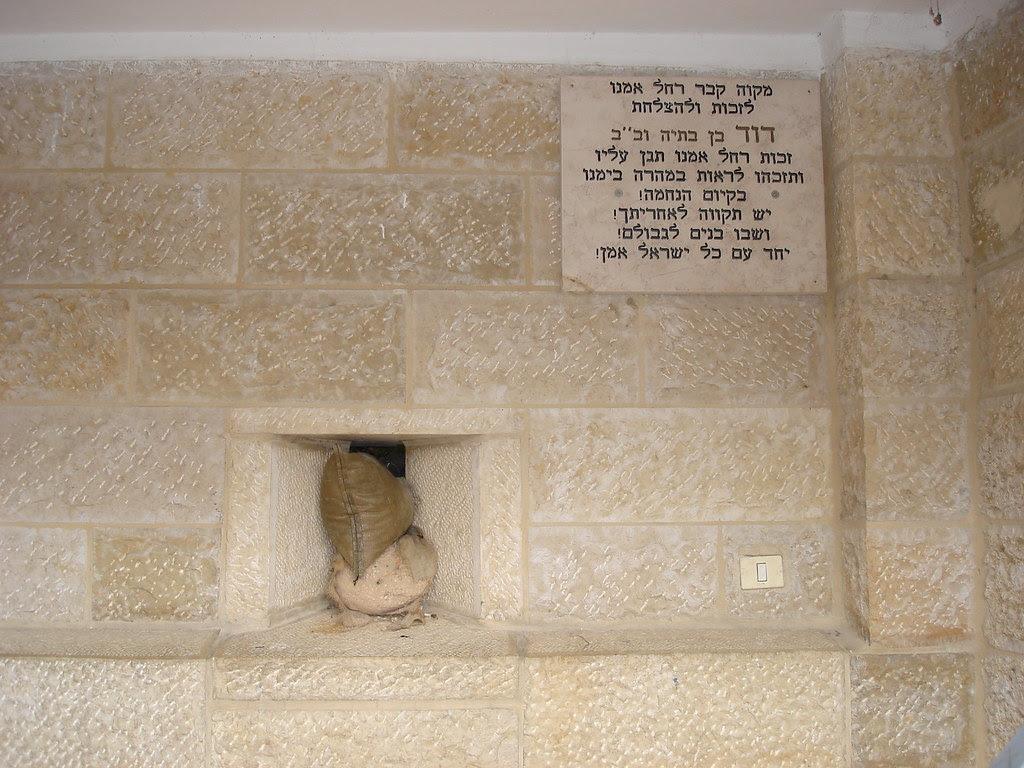 Window niche and sandbags, Rachel's Tomb