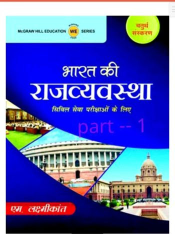 35+ Ideas For Indian Constitution Book Pdf In Hindi
