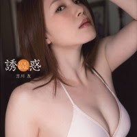 Kikkawa You, Photobook