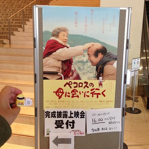 映画ペコロスの完成披露上映会に来ました。
