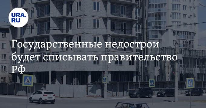 Государственные недострои будет списывать правительство РФ