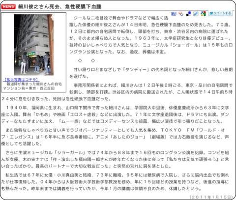http://www.daily.co.jp/gossip/article/2011/01/15/0003738817.shtml