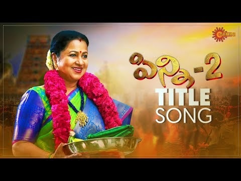 Pinni 2 Title Song Video