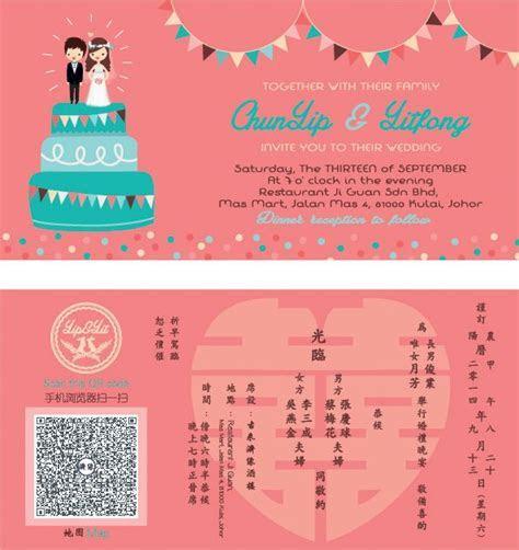 Wedding Invitation card English & Chinese Version Front