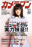 カメラマン 2008年 11月号 [雑誌]