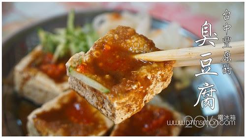 豐東路臭豆腐00-1.jpg