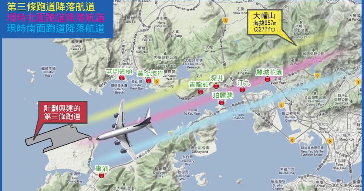 環保團體看機場第三條跑道: 珀麗灣及深井 飛機噪音重災區 錄得80分貝 晚上11時至晨早7時 75航班飛過