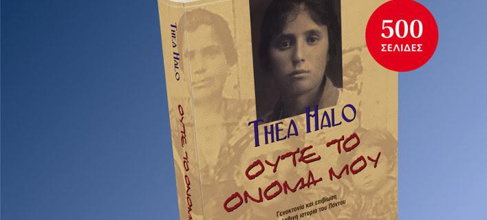 Η αληθινή ιστορία της γυναίκας-σύμβολο του Πόντου -«Ούτε το όνομα μου»