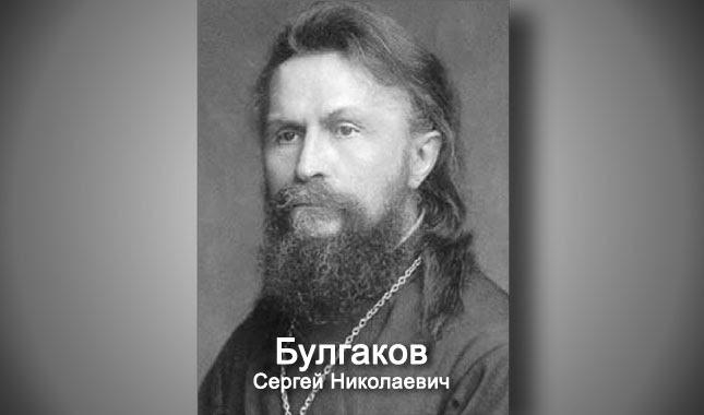 http://www.pemptousia.gr/wp-content/uploads/2014/01/Bulgakov_in.jpg