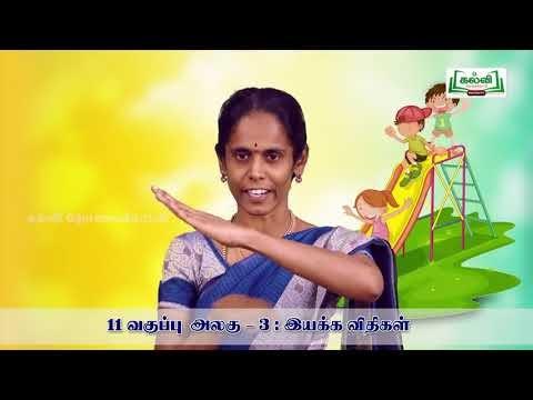 11th Physics இயக்க விதிகள் அலகு 3 பகுதி 6 Kalvi TV