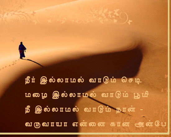 I Miss You Saying Tamil Post Card From 365greetingscom