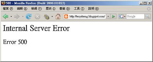Blogger 錯誤畫面 3