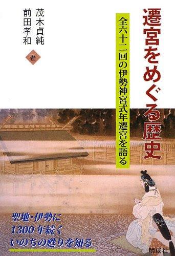 遷宮をめぐる歴史―全六十二回の伊勢神宮式年遷宮を語る