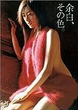 木村多江 写真集 「余白、その色。」