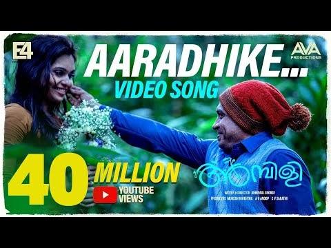 ആരാധികേ വരികൾ | Aaradhike Lyrics | Ambili | Malayalam