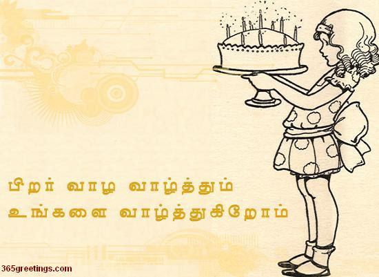 Google Wasuw Birthday Greetings For Friend In Tamil