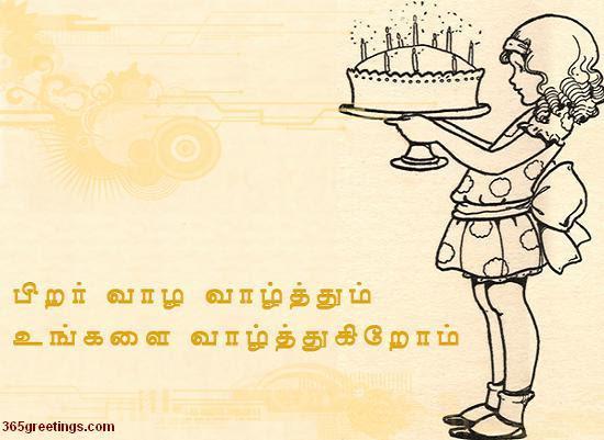 Happy Birthday Wishes In Tamil Suffya Buzz